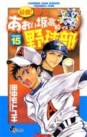 最強!都立あおい坂高校野球部(15)