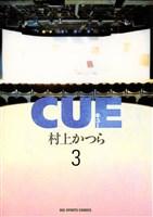 CUE(キュー)(3)