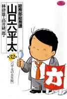 総務部総務課 山口六平太(32)