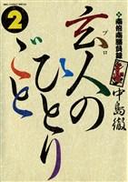 南倍南勝負録 玄人(プロ)のひとりごと(2)