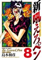 新吼えろペン(8)