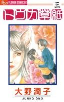 トウカ草紙(3)