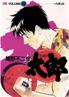 太郎(TARO)(12)