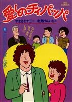 愛しのチィパッパ(6)