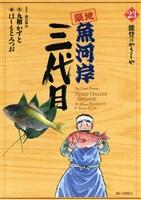 築地魚河岸三代目(23)