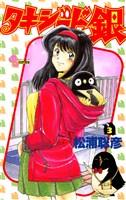 タキシード銀(3)