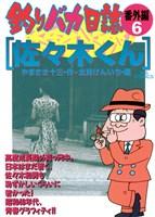 釣りバカ日誌 番外編(6)佐々木くん