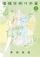 機械仕掛けの愛(2)