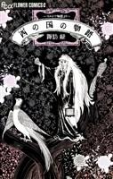 西の国の物語~ペルシア神話より~(1)