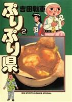 ぷりぷり県(2)