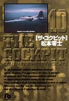 ザ・コクピット〔小学館文庫〕(10)