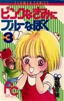 ピンクなきみにブルーなぼく(3)