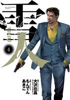 雪人 YUKITO(4)