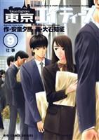東京エイティーズ(9)