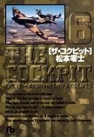 ザ・コクピット〔小学館文庫〕(6)