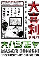 大喜利まみれ(1)
