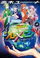 ドルメンX(4)
