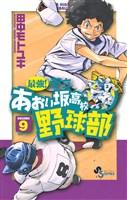 最強!都立あおい坂高校野球部(9)