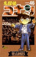 名探偵コナン(46)