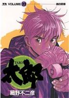 太郎(TARO)(22)