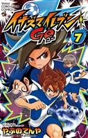 イナズマイレブン GO(7)