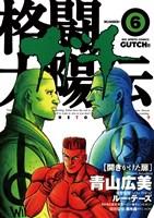 格闘太陽伝 ガチ(6)