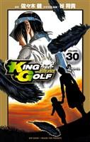 KING GOLF(30)