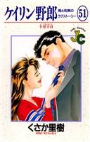 ケイリン野郎 周と和美のラブストーリー(51)