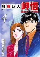 社買い人 岬悟(4)