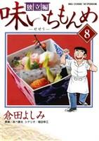 味いちもんめ 独立編(8)
