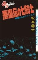 戦場まんがシリーズ 悪魔伝の七騎士(1)