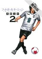 【期間限定 無料お試し版】フットボールネーション(2)