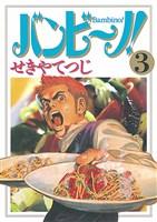 バンビ~ノ!(3)