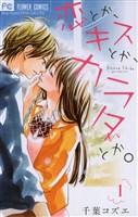 恋とか、キスとか、カラダとか。(1)