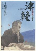 津軽(1)
