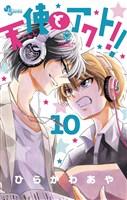 天使とアクト!!(10)