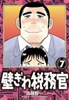 壁ぎわ税務官(7)