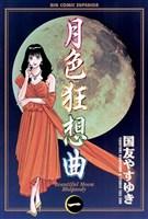 月色狂想曲(1)