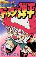 炎の闘球児 ドッジ弾平(14)