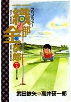 プロゴルファー 織部金次郎(5)