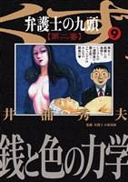 弁護士のくず 第二審(9)