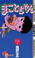 まことちゃん〔セレクト〕(7)