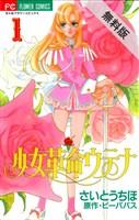 少女革命ウテナ(1)【期間限定 無料お試し版】
