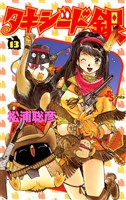 タキシード銀(13)