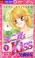 ミレニアム・Kiss(1)