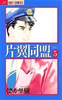 片翼同盟(5)