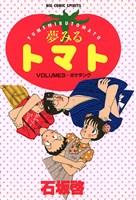 夢みるトマト(3)