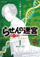 らせんの迷宮ー遺伝子捜査ー(1)