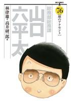 総務部総務課 山口六平太(76)