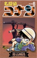 名探偵コナン(6)